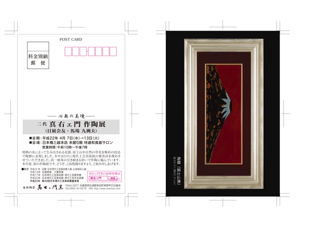 H22日本橋三越本店DM