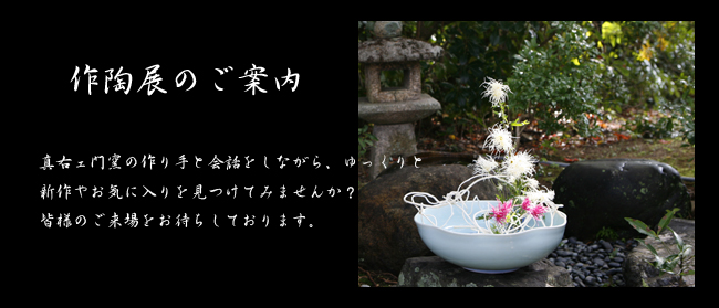嵯峨菊-作陶展のご案内